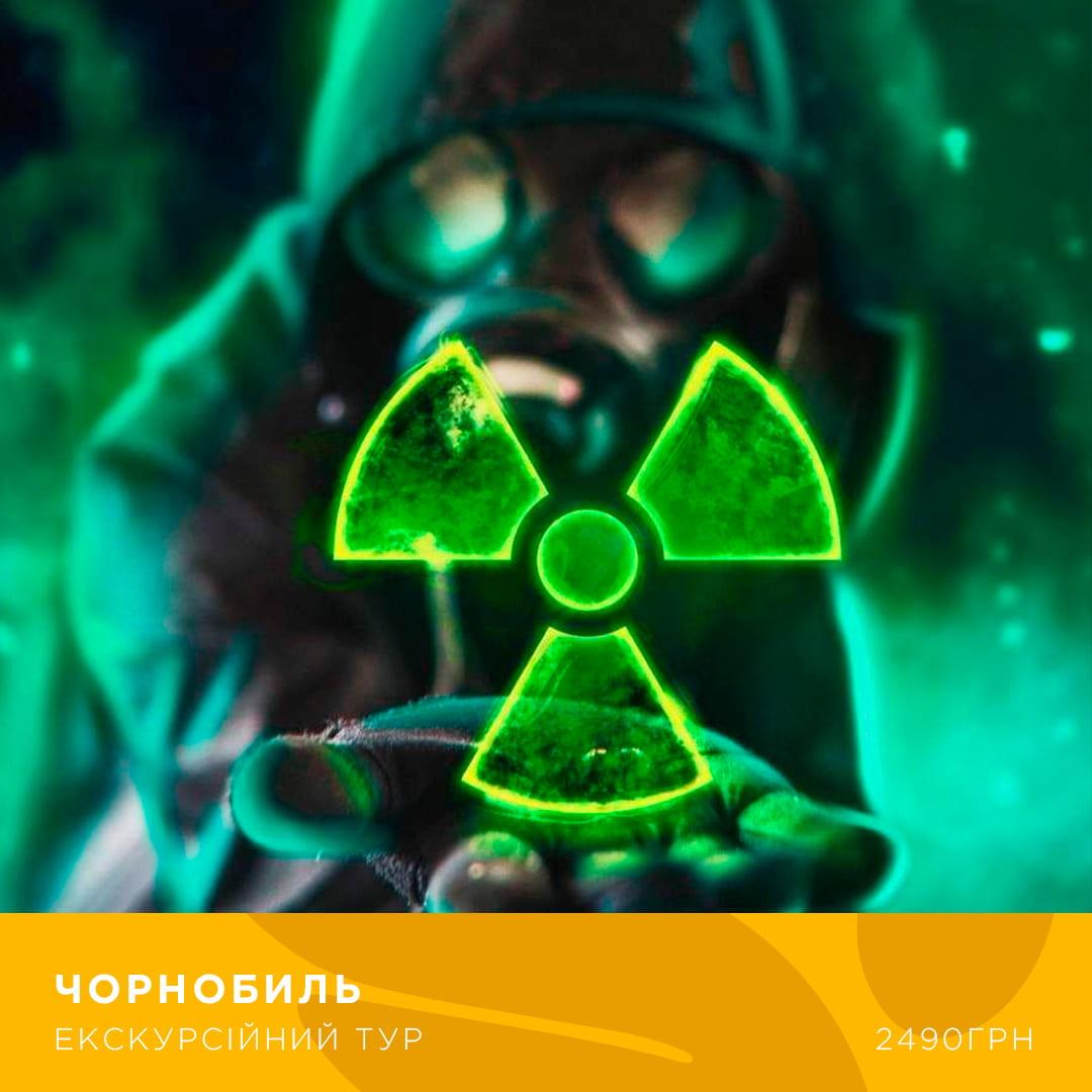 Ekskursiinyi_tur_Chornobyl_1