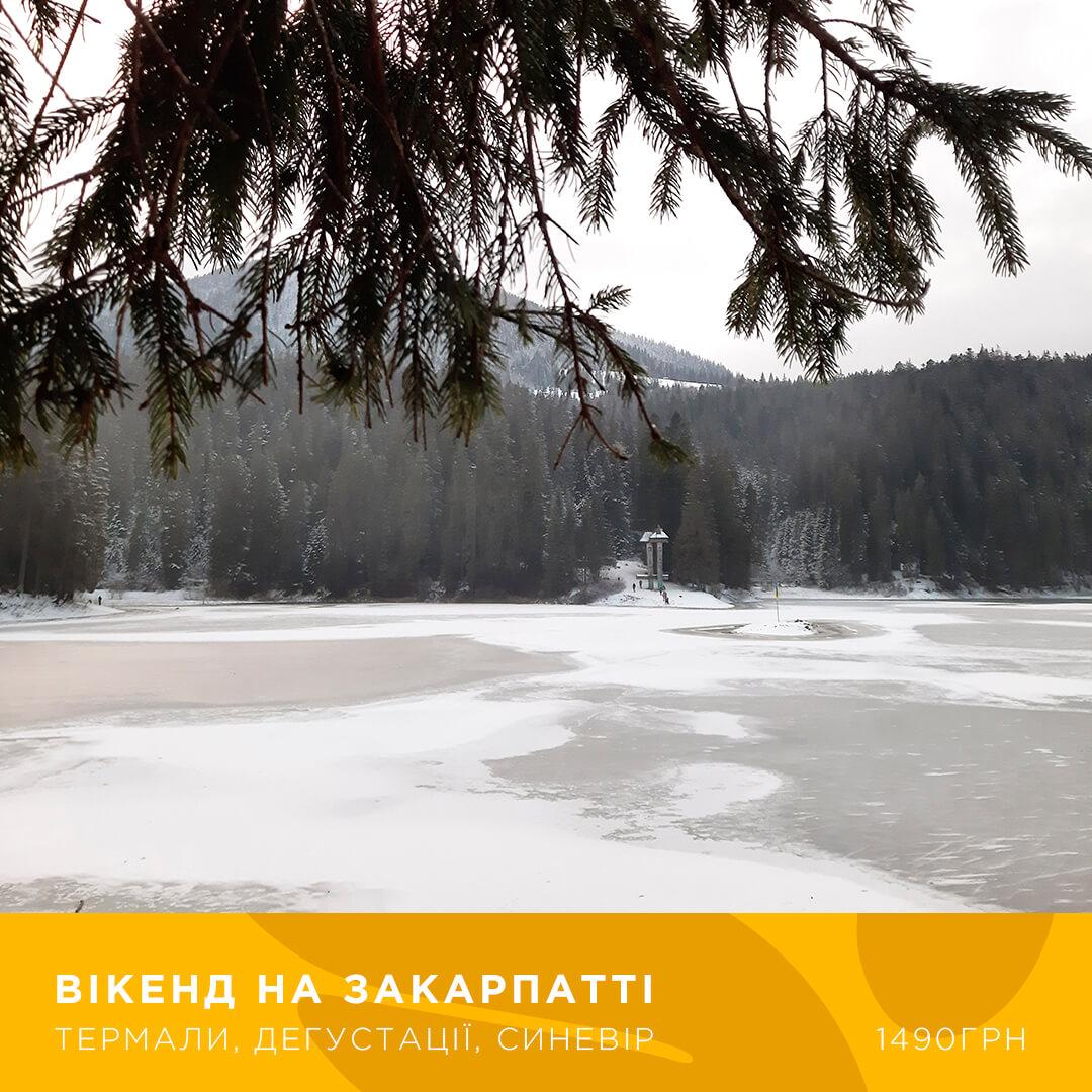 Zakarpattia_1