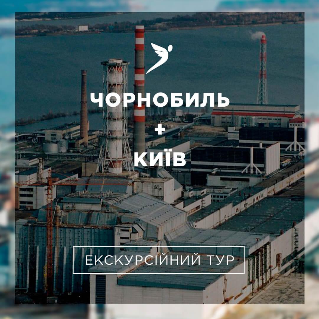 Chornobyl-1